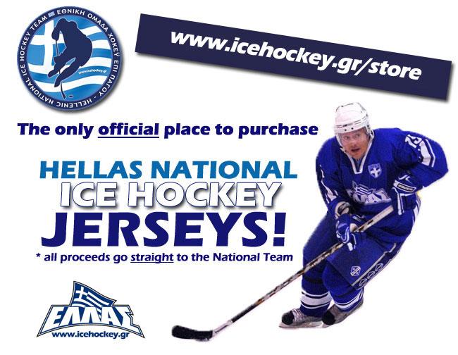 Greek Ice Hockey Jerseys