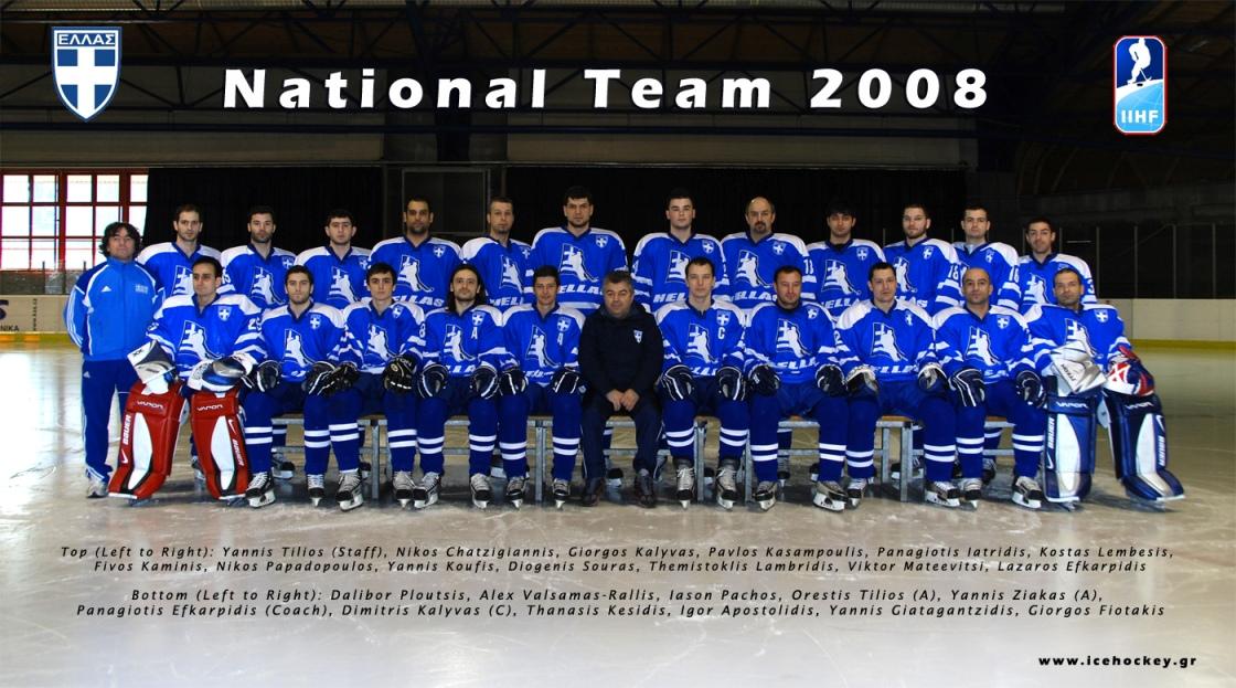 HELLAS NATIONAL TEAM 2008