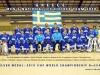 Παγκόσμιο Πρωτάθλημα 2010 DivIII - ΑΣΗΜΕΝΙΟ ΜΕΤΑΛΛΙΟ